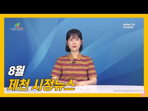 8월 제천 시정뉴스