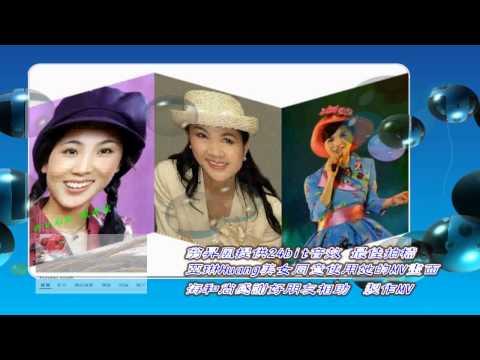 鳳飛飛- 愛你愛到底(電影