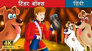 टिंडर बॉक्स | Hindi Kahaniya | Kahani | Hindi Fairy Tales