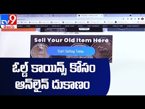 Some old coins and notes may fetch you upto some lakhs online; check details