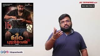 Thimiru Pudichavan review by Prashanth