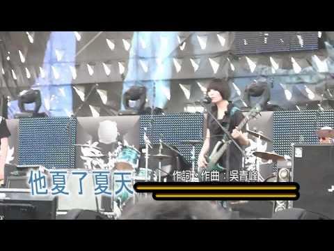 2010/07/09海洋音樂祭-蘇打綠「小宇宙」「他夏了夏天」