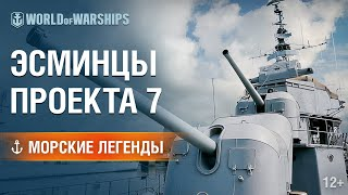Эсминцы проекта 7. Морские легенды