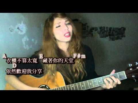 張惠妹 彩虹 木吉他 by Rose
