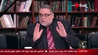 كل يوم    مختار نوح: داعش تستخدم في لعبتها تقسيم مصر ... -