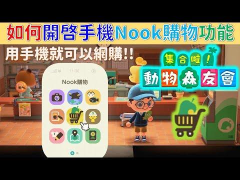 集合啦!動物森友會 |【初期攻略】如何開啟手機Nook購物功能?
