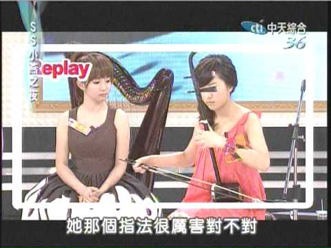 2012-8-22 SS小燕之夜  關詩敏 一陽指彈二胡(驚豔) + 魔法愛情 (好聽) DVD畫質