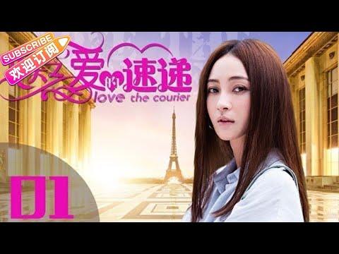 《爱的速递》第01集 都市家庭剧(杜淳、姚笛领衔主演)