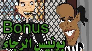 Hikayat Bouzebal bouzebal Ronaldinho raja