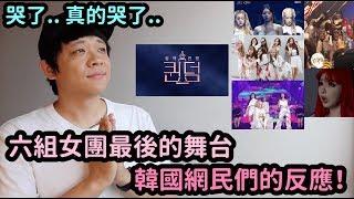 哭了.. 真的哭了.. 六組女團最後的舞台 韓國網民們的反應!DenQ