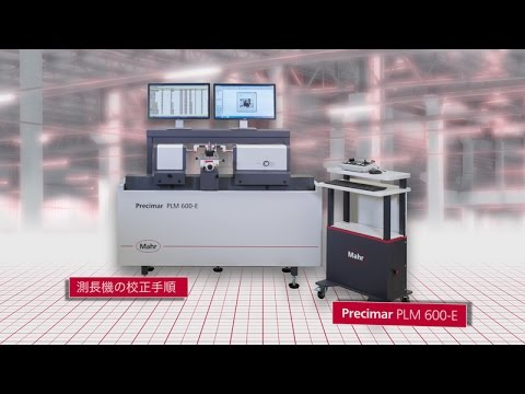 Precimar  PLM 600 E  FI  calibration sequence  ES