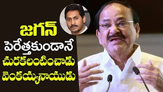 Venkaiah Naidu Comments on English Medium..
