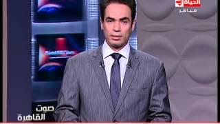 صوت القاهرة - إنتخابات نقابة الصحفيين و فوز يحيي قلاش علي الكاتب الصحفي ضياء رشوان