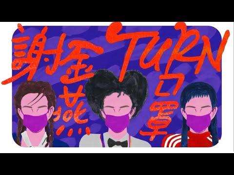 謝金燕 Jeannie Hsieh「TURN口罩」官方 HD MV