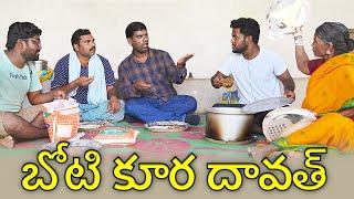 A Short Comedy Film Featuring Bithiri Sathi- Thupaki Ramud..