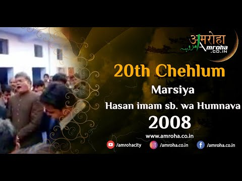 20 safar Marsiya Hasan Imam 2008