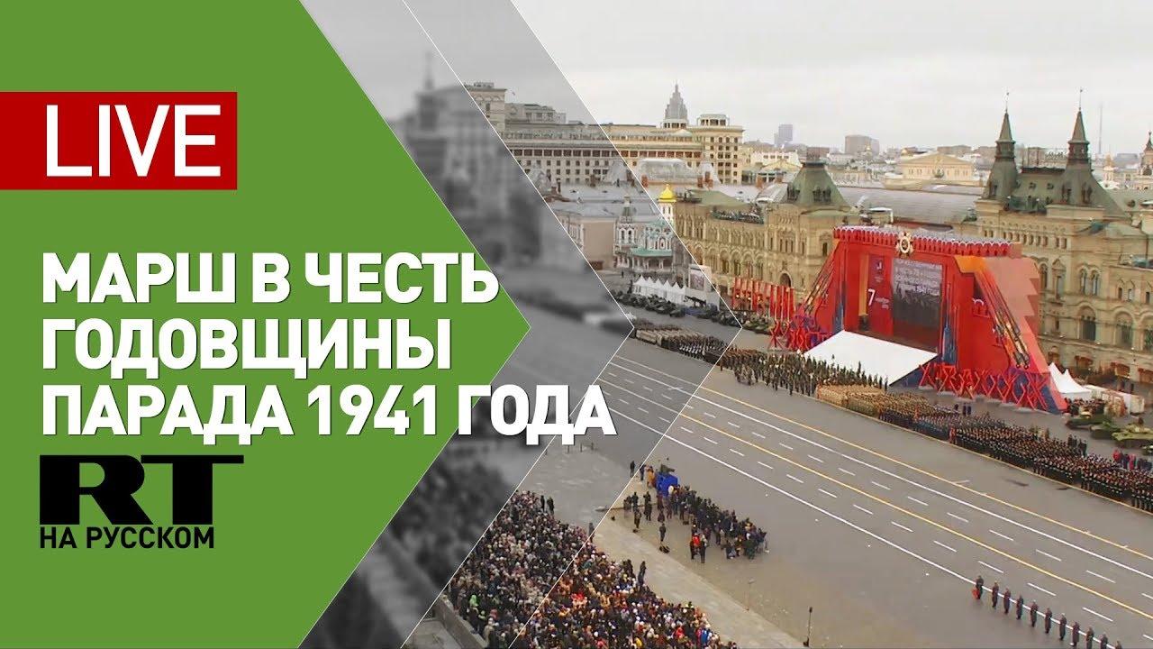 Парад на Красной площади, посвященный 78-й годовщине Парада 7 ноября 1941 года
