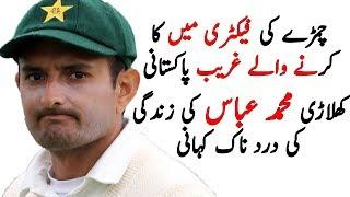 Life Story of Muhammad Abbas ||| Fast bowler of Pakistan Cricket Team in || Urdu