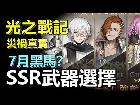 【7月黑馬?!】  SSR武器首抽選擇方向 & 組隊打BOSS   |  光之戰記  災禍真實