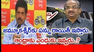 Prof K Nageshwar Satires On Chandrababu's Stand On Andhra ..