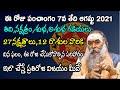 Daily Rasiphalalu Telugu 7th August 2021 | Daily Panchangam By Dr Jandhyala Sastry | Horoscope
