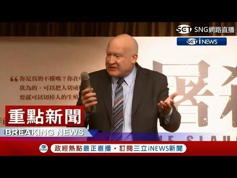 《屠殺》作者葛特曼:柯文哲轉移葉克膜技術讓中國醫師活摘法輪功學員器官|【台灣要聞。先知道】20181002|三立iNEWS