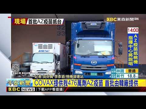 最新》大韓航空班機運送 首批AZ新冠肺炎疫苗抵台@東森新聞 CH51