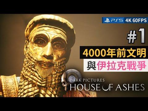 #1 【新連載】4000年前文明 與 伊拉克戰爭《黑相集:灰冥界 House of Ashes》PS5 4K 60FPS