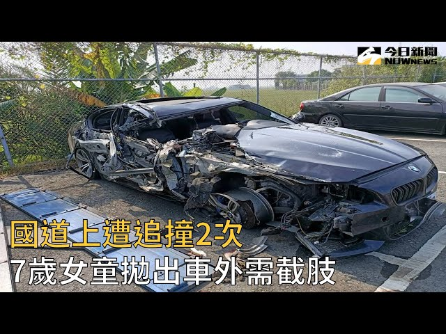 影/國道上遭追撞2次 7歲女童拋出車外需截肢