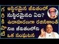 భారతీయ సంస్కృతి - సాంప్రదాయాలు #8 | Garikapati Narasimha Rao Latest Speech | Pravachanam 2021