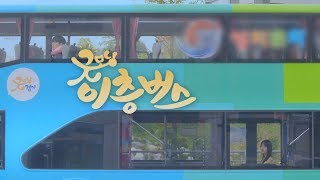 [웹드라마] 굿모닝 이층버스 Ep.01 - 내리셔야죠