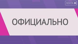 Официально. Новости Приморского края