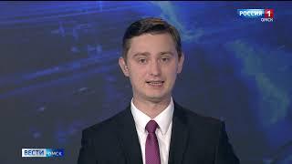 «Вести Омск» утренний эфир от 08 июля 2020 года