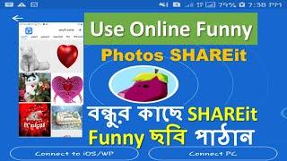 How To Use Online Funny Photos From SHAREit !  বন্ধুর কাছে সহজেই SHAREit থেকে Funny ছবি পাঠান ।