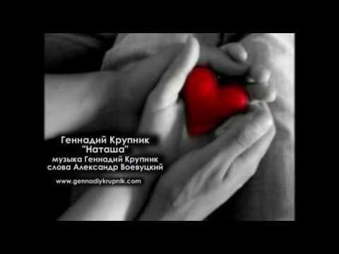 Геннадий Крупник - Наташа