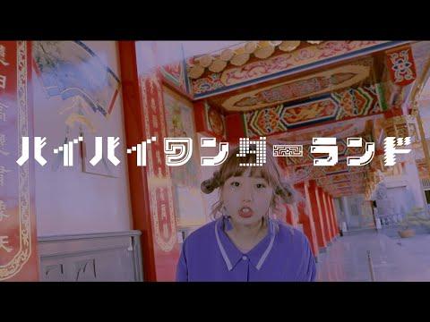 titilulu「バイバイワンダーランド」【short PV】