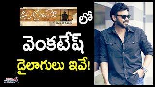 అజ్ఞాతవాసి సినిమా లో వెంకటేష్ డైలాగులు ఇవే!  | Venkatesh Dialogues In Agnyathavasi Movie  | Telugu