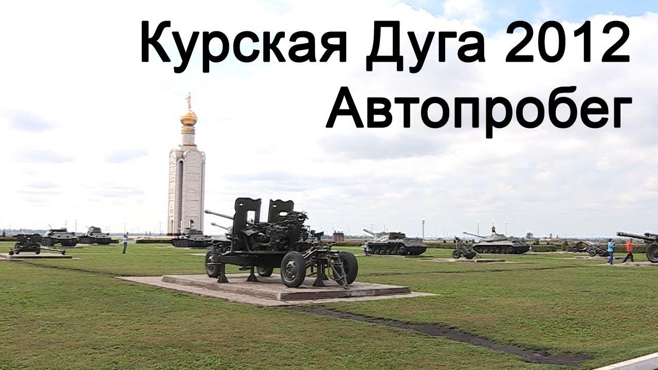 Курская Дуга, Автопробег, 25.08.2012