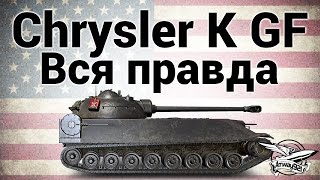 Превью: Chrysler K GF - Вся правда о танке