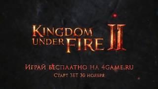 Kingdom Under Fire 2 — старт ЗБТ