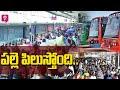 పల్లె పిలుస్తుంది..!   Sankranti 'migration' Begins From Hyderabad To Andhra Pradesh   Prime9 News