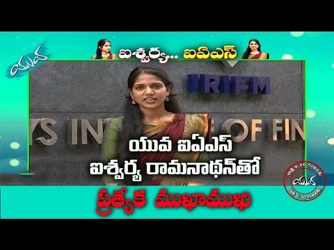 Interview with Aishwarya Ramanathan: 47th ranker in civils