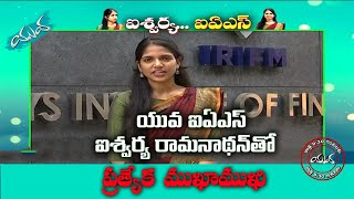Interview with Aishwarya Ramanathan: 47th ranker in civils..