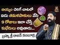 9 రోజులు ఇలా చేస్తే...   Bramha Sri Rajan Nambudri   Chata Tho Poojalu   TSW