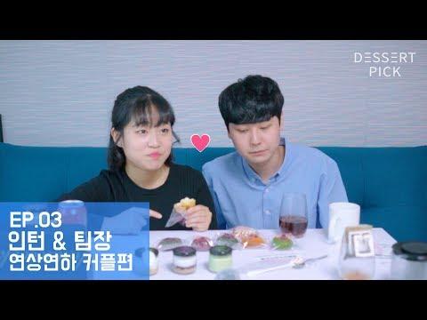 [인턴&팀장 EP3] 연상연하 커플의 크림쿠키+보틀케이크 먹방 !! 안 부럽다. 안 부러워...[디저트픽]