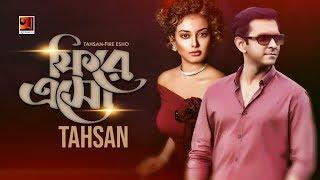 Fire Esho | Tahsan | ft Toma Mirza | Bangla New Music Video 2019 | ☢ EXCLUSIVE ☢