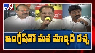 War of words between TDP, YSRCP and BJP over English mediu..