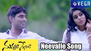 Nuvvala Nenila Movie Songs - Neevalle Song - Latest Telugu Movie 2014