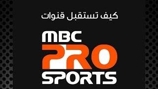 تردد ام بي سي برو - تردد قناة ام بي سي سبورت mbc pro ... -