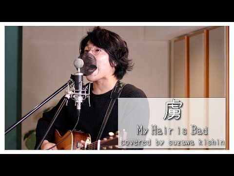 「虜 / My Hair is Bad」本気カバー covered by 須澤紀信